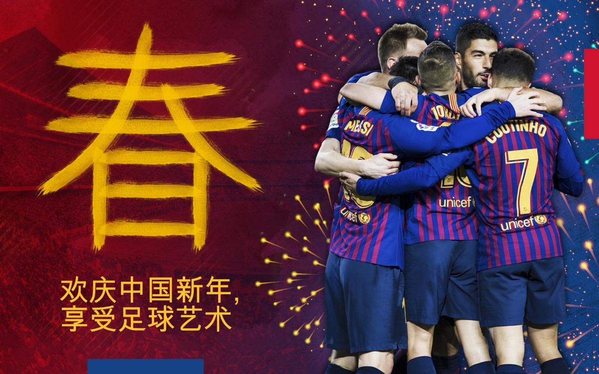 Barça celebrate Chinese New Year with fans 6b26e075b